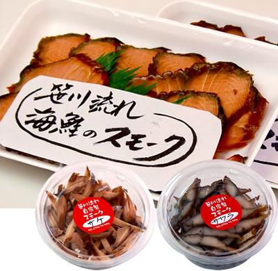 笹川流れ海鮭のスモーク/笹川流れ自家製スモーク