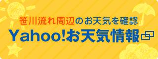 Yahoo!お天気情報