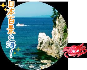 日本百景の海!