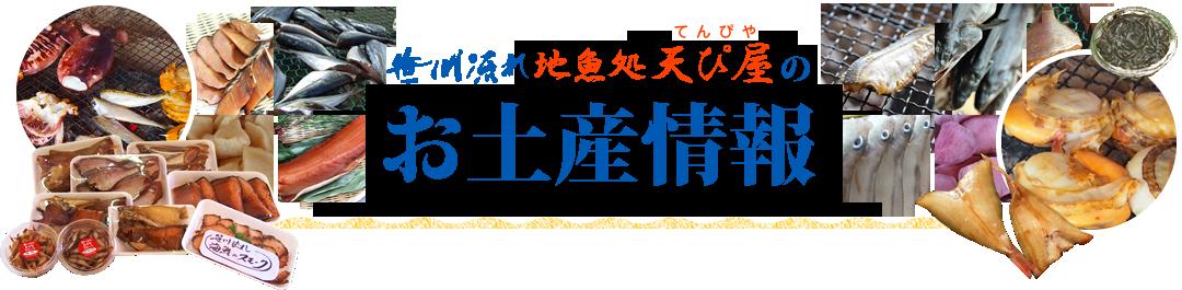 笹川流れ地魚処天ぴ屋(てんぴや)のお土産情報