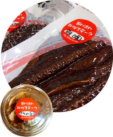 """やわらか""""コクうま笹川流れ秘伝スモーク"""